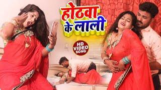 #VIDEO   होठवा के लाली   #Pramod Tiwari Raja   नया जबरजस्त #भोजपुरी गाना   New Bhojpuri Song 2021