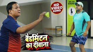 #VIDEO   बैडमिंटन का दीवाना   #Anil Yadav Mati Ke Lal   सुपरहिट भोजपुरी गाना   Bhojpuri Song 2021