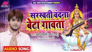सरस्वती वंदना बेटा गावता   #Pramod Tiwari Raja का #भोजपुरी सरस्वती पूजा गीत   Bhojpuri Bhakti Song