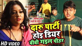 #VIDEO   दारु पार्टी होइ डियर बीबी गइल पीहर   #Anil Yadav (Mati Ke Lal )   Bhojpuri Song 2021