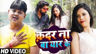 #VIDEO   क़दर ना बा यार के   #Anil Yadav Mati Ke Lal का दर्द भरा भोजपुरी गाना   Bhojpuri Song 2021