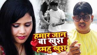 #Video | हमार जान बा खुश हमहु खुश | Anil Yadav | Hamar Jaan Ba Khush Hamahu Khush | Video Song 2021