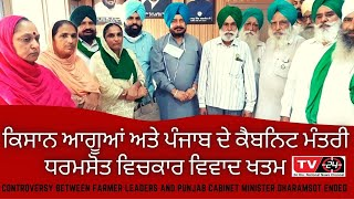 #Nabha: Controversy Between Farmer Leaders And Punjab Cabinet Minister Dharamsot Ended | TV24 INDIA