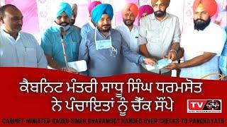 #Nabha: Cabinet Minister Sadhu Singh Dharamsot Handed Over Checks to Panchayats | TV24 INDIA