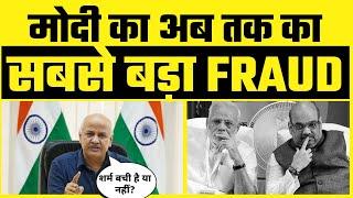 #OxygenCrisis पर Modi का सबसे बड़ा FRAUD हुआ Expose - Manish Sisodia