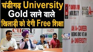 चंडीगढ़ University Gold लाने वाले खिलाड़ियों को देगी Free शिक्षा, Top-5 में शामिल है चंडीगढ़ University