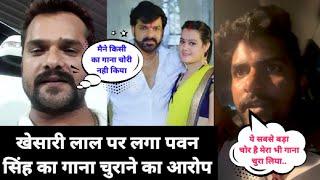#Khesari lal पर एक बार फिर लगा #Pawan Singh का गाना चोरी करने का आरोप #Yadav Raj ने लाइव दी चेतावनी