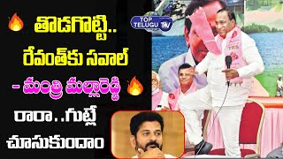 Minister Malla Reddy  Open Challenge To TPCC Revanth Reddy | TRS Vs Congress | Top Telugu TV