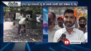 PORBANDAR ગુજરાત ન્યૂઝ પોરબંદરની વધુ એક ખબરની અસરથી સફાઈ અભિયાન શરૂ થયું  25 08 2021