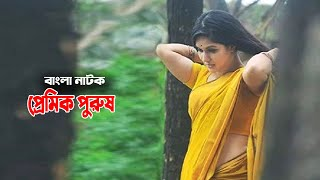 Premik Purush | প্রেমিক পুরুষ | Mithila | Eresh Zaker | Tisha | Nafiza Jahan | Bangla Comedy Natok