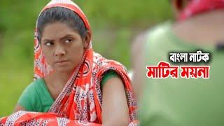 মাটির ময়না | Matir Moyna | Mahfuz Ahmed | Tisha | Mamun | Shanaz Khushi | Bangla Natok