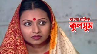 Kulsum | কুলসুম | Azizul Hakim | Bijori Borkotullah | Bangla Comedy Natok