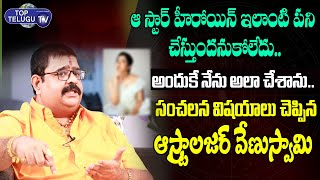 Astrologer Venu Swamy Sensational Comments On Tollywood Star Heroine | BS Talk Show | Top Telugu TV