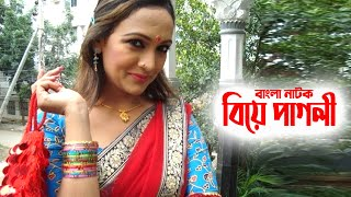 Biye Pagli | বিয়ে পাগলী | Akhomo Hasan | Bindu | Salauddin Lavlu | Bangla Comedy Natok