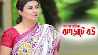 Jhograte Bou | ঝগড়াটে বউ | ATM Samsuzzaman | Mukti | Shoshi | Bangla Comedy Natok