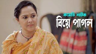 বিয়ে পাগল | Biye Pagol | Mir Sabbir | Nadia Ahmed | Abul Hayat | Bangla Comedy Natok