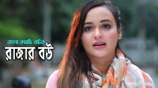 Razar Bou | রাজার বউ | Zahid Hasan | Ahona | Nadia Ahmed | Bangla Comedy Natok