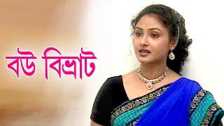 Bou Bivrat | বউ বিভ্রাট | Sabnam Parveen | Babul Ahmed | Bangla Comedy Natok