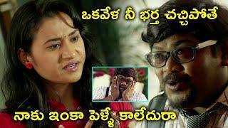 నాకు ఇంకా పెళ్ళే కాలేదురా   Latest Telugu Movie Scenes   Suman Shetty   Pramodini