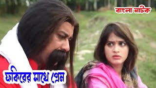 Fokirer Sathe Prem | ফকিরের সাথে প্রেম | Zahid Hasan | Ahona | Obid Rehan | Bangla Comedy Natok