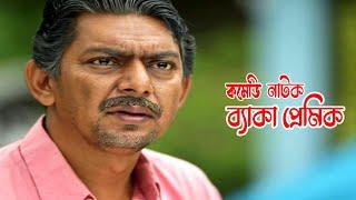 Beka Premik | ব্যাকা প্রেমিক | Chonchol Chowdhury | Nadia Ahmed | Bangla Comedy Natok