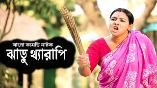 Jharu Tharapi | ঝাড়ু থ্যারাপি | ATM Samsuzzaman | Runa Khan | Mahfuz Ahmed | Bangla Comedy Natok