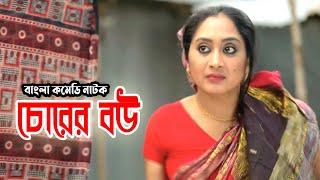 Chorer Bou | চোরের বউ | Mosarof Karim | AKM Hasan | Shagota | Chonchol | Bangla Comedy Natok