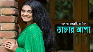 Daktar Apa | ডাক্তার আপা | Tisha | Zitu Ahsan | Tareen Jahan | Bangla Natok