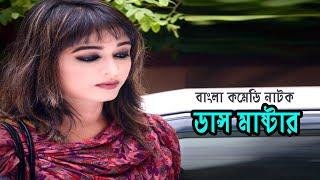 Dance Mastar | ডান্স মাষ্টার | Akhomo Hasan | Siddik | Ahona | Bangla Comedy Natok