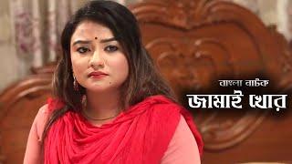 Jamai Khor | জামাই খোর | Tanin Suvha | Keya | Shipon | Bangla Comedy Natok