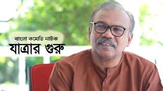 Jatrar Guru | যাত্রার গুরু | Fazlur Rahman Babu | Shimu | Arfan Ahmed | Bangla Comedy Natok