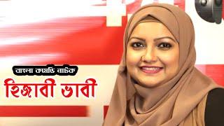 Hijabi Vabi | হিজাবী ভাবী | Nawshin | Hillol | Joy | Bangla Comedy Natok