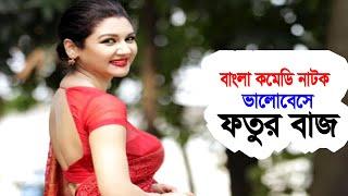 Valobese Fotur Baz | ভালোবেসে ফতুর বাজ | Zahid Hasan | Joya Ahsan | Mir Sabbir | Bangla Comedy Natok