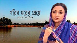 Gorib Ghorer Meye | গরিব ঘরের মেয়ে | Akhomo | Hasan | Bindu | Salauddin Lavlu | Bangla Comedy Natok