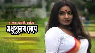 Modhupurer Meye | মধুপুরের মেয়ে | Akhomo Hasan | Ayrin Tani | Rawnak Hasan | Bangla Comedy Natok