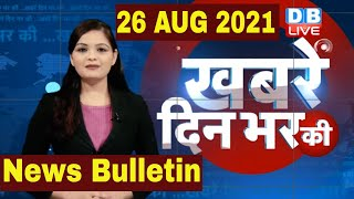 din bhar ki khabar   news of the day, hindi news india   top news   latest news Taliban news #DBLIVE