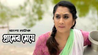 Gramer Meye | গ্রামের মেয়ে | Akhomo Hasan | Chonchol | Shagota | গ্রাম বাংলার কমেডি নাটক