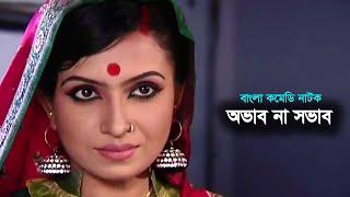 Ovab Na Sovab | অভাব না সভাব | Fazlur Rahman Babu | Mir Sabbir | Choity | Bangla Comedy Natok