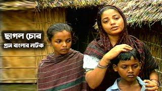 গ্রাম বাংলার নাটক ছাগল চোর | Chagol Chor | Asaduzzaman Nur | Shawon | Doli Zohur | Bangla Natok