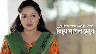 Biye Pagol Meye | বিয়ে পাগল মেয়ে | Akhomo Hasan | Nadia Ahmed | Bangla Comedy Natok