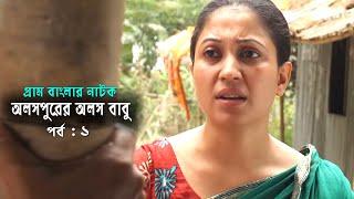 Alospurer Alos Babu | অলসপুরের অলস বাবু | Mosarof Korim | Nafiza | AKM Hasan | Bangla Natok | EP-1
