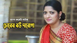 Chorer Bou Daroga | চোরের বউ দারোগা | Akhomo Hasan | Humayra Himu | Alvee | Bangla Comedy Natok
