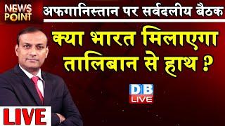 Afghanistan Crisis : क्या India मिलाएगा taliban से हाथ ? All Party Meeting  Breaking   dblive rajiv