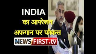 INDIA का तालिबान नहीं ऑपरेशन अफगान पर फोकस  ll Newsfirst.tv