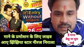 झींझिया स्टार #Neeraj Nirala लाइव आकर किया अपने गाने का प्रमोशन