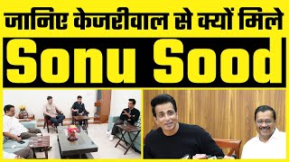 Shri Sonu Sood को बनाया गया Kejriwal Govt के #DeshKeMentor Program का Brand Ambassador