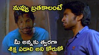 నువ్వు బ్రతకాలంటే   Surbhi Vikram Prabhu Latest Telugu Movie Scenes   N. Linguswamy