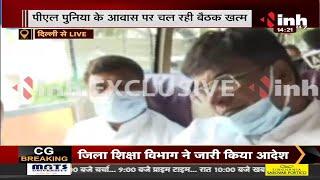 Delhi News || Congress Incharge PL Punia के आवास पर चल रही विधायकों के साथ बैठक खत्म