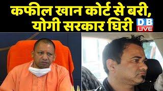 Dr. Kafeel Khan कोर्ट से बरी, योगी सरकार घिरी | Allahabad High court order on Kafeel Khan | UP news