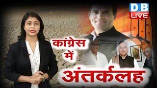 Chhattisgarh में सियासी खींचतान जारी, TS Singh Deo | Bhupesh Baghel | Chhattisgarh news | #DBLIVE